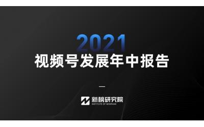 视频号红利在哪里?《2021视频号发展年中报告》正式发布